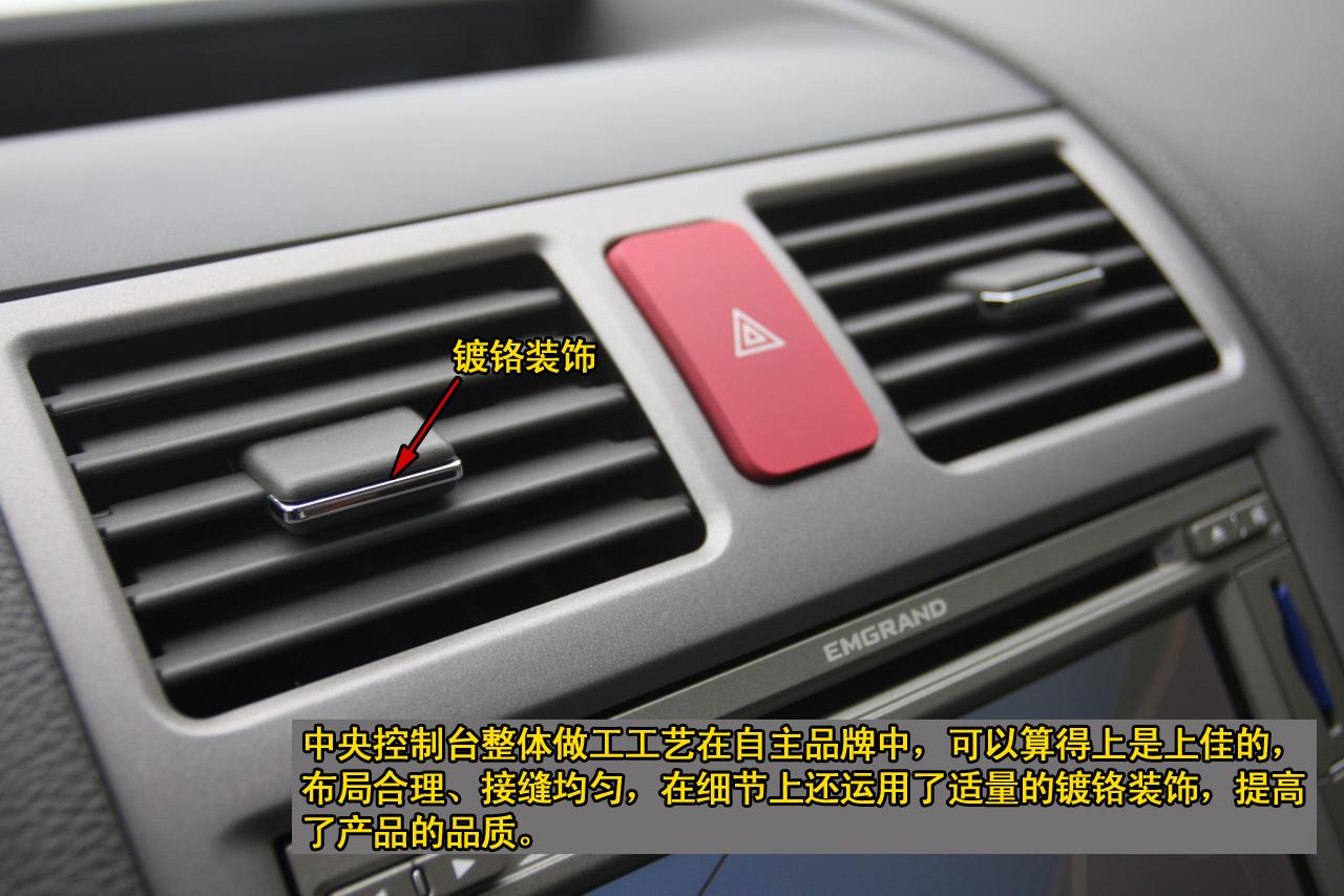 图片详解吉利帝豪EC718-RV尊贵型