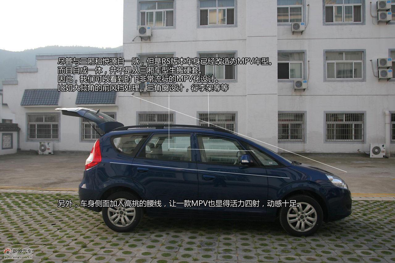 江淮和悦RS图片解析