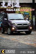 图片解读长城迷你SUV