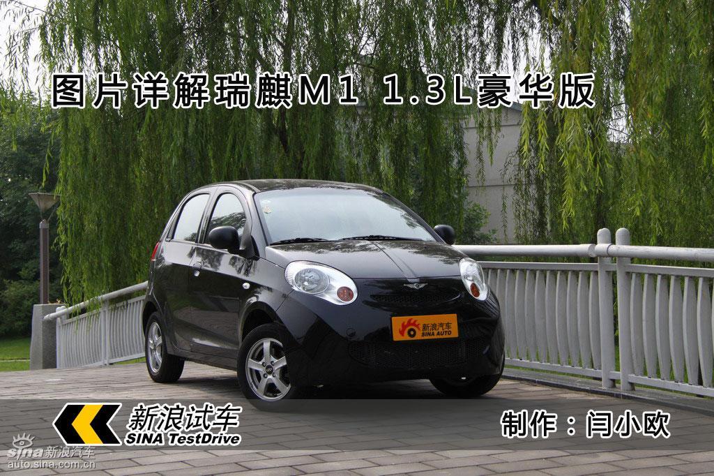 新浪汽车图片详解瑞麒M1