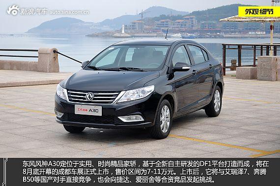 新浪汽车试驾东风风神A30 手动1.5L