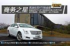 新浪汽车品鉴凯迪拉克XTS 28T铂金版