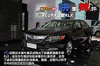 快图辣评 讴歌RLX