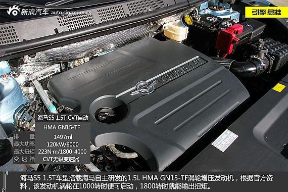 试驾海马S5 1.5T-CVT车型