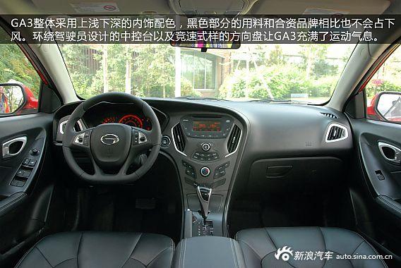 新浪汽车静态体验广汽传祺GA3