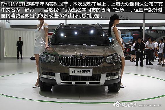 新浪汽车静态图解上海大众斯柯达野帝