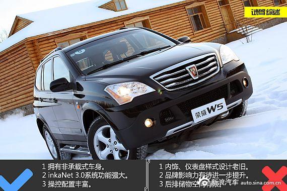 2014款荣威W51.8T豪域版