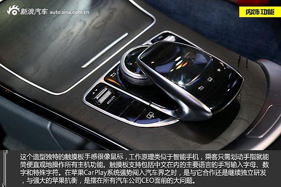 新浪汽车图解全新奔驰C级长轴距版
