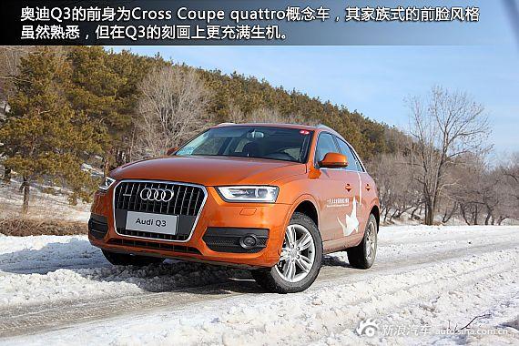 新浪汽车体验试驾国产奥迪Q3