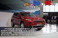 2013年4月20日,第十五届上海国际车展正式开幕,在车展期间,克莱斯勒发布了全新自由光,这款新SUV刚刚在之前纽约车展全球首发,定位介于自由客和大切诺基之间,使用承载式车身、四轮独立悬挂和9速自动变速箱。