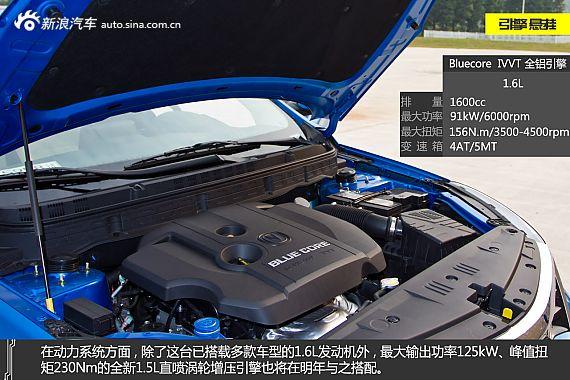 试驾长安悦翔V7 1.6L