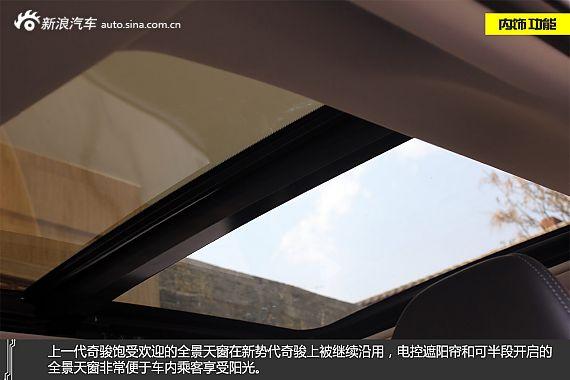 新浪汽车试车图解东风日产新势代奇骏