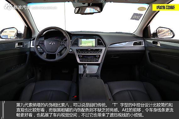体验试驾北京现代第九代索纳塔
