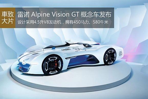 ��ŵAlpine Vision GT�������