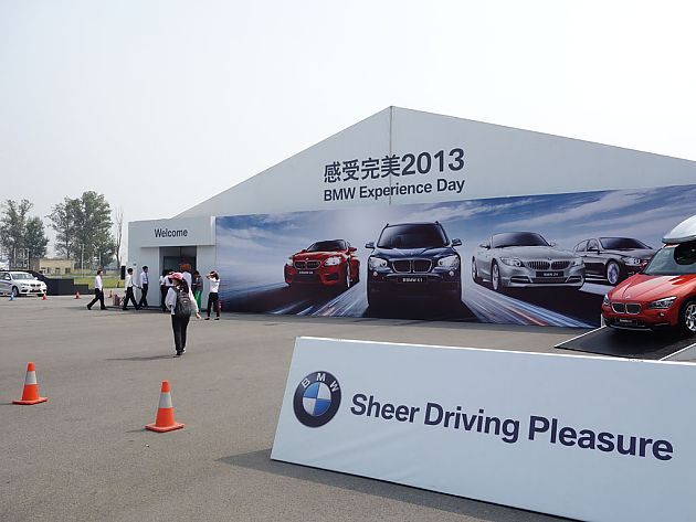 2013 BMW感受完美北京站小记