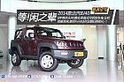 等!闲之辈2014款北京汽车BJ40