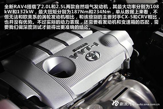 新浪汽车简单体验一汽丰田RAV4