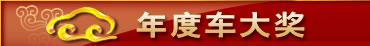 广州本田第八代雅阁