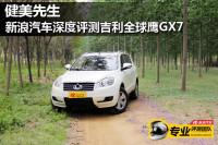 新浪汽车深度评测吉利全球鹰GX7