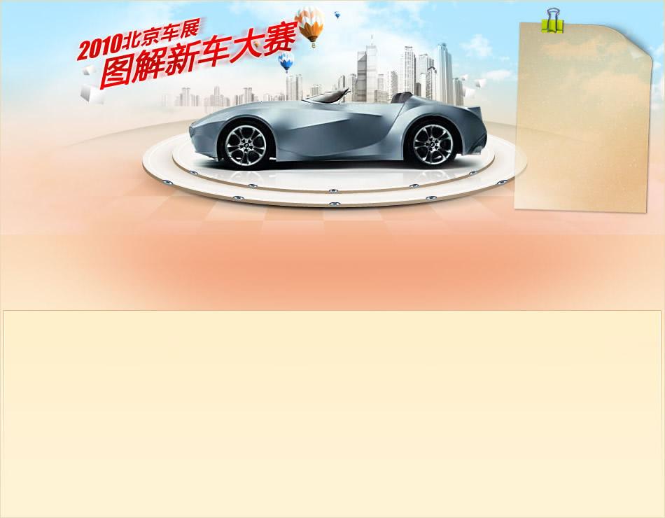 2010图解新车大赛