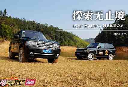 路虎广州体验中心体验之旅