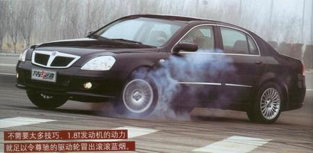 07款中华尊驰1.8T
