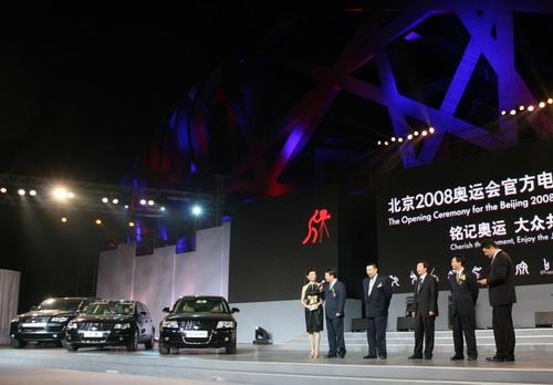 大众汽车见证北京2008年奥运会官方电影开机图片