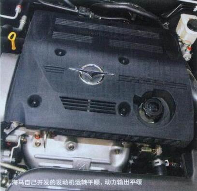 海马自己开发的发动机运转平顺,动力输出平缓