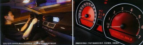 宝马7系予人时刻充满信心的驾驶体验,这是其他豪华轿车所不能比的
