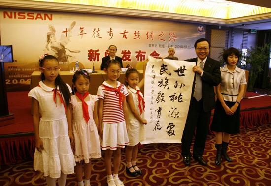 桥本泰昭先生与中国儿童少年基金会及朝阳育仁小学学生代表合影