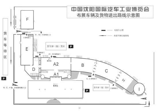 沈阳国际会展中心