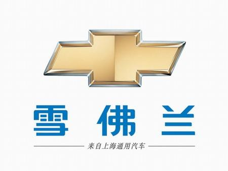 上海通用雪佛兰logo