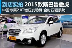 视频:中国专属发动机 2015款斯巴鲁傲虎