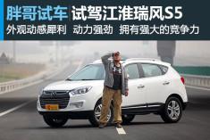 视频:[胖哥试车]122期 试驾江淮瑞风S5