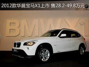 2012款华晨宝马X1上市 售28.2-49.8万元