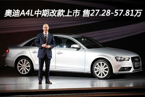 奥迪A4L中期改款上市 售27.28-57.81万