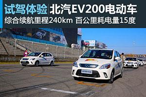 体验北汽新能源EV200电动车