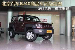 北京汽车BJ40商品车到店组图