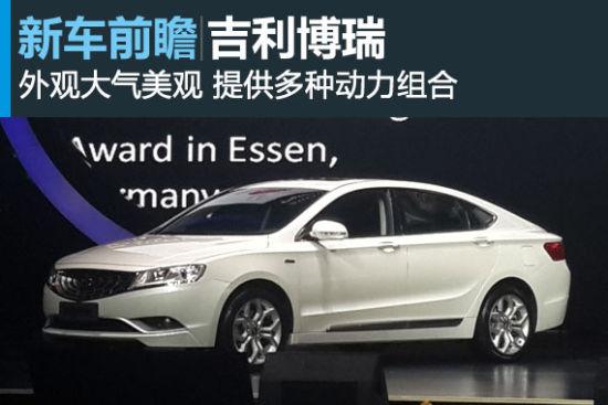 吉利全新旗舰车型GC9中文名公布:吉利博瑞