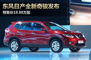 东风日产全新奇骏发布 预售价18.88万起