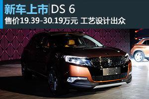 DS 6正式上市 售价19.39-30.19万元