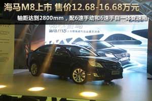 海马M8 2.0L车型上市 售价12.68-16.68万元