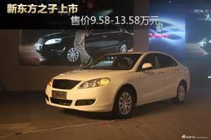 新东方之子上市 售价9.58-13.58万元