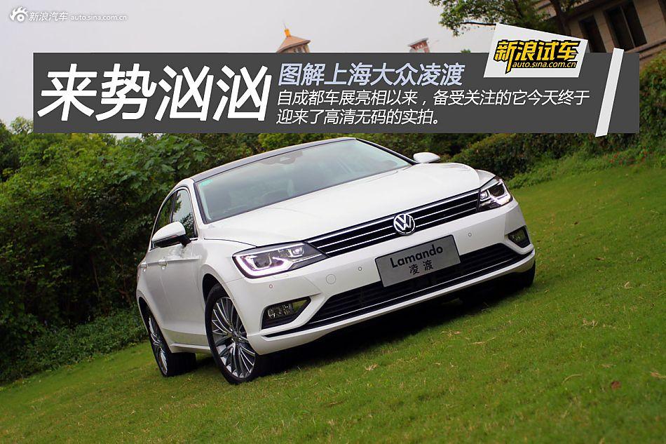 新浪汽车静态体验上海大众凌渡
