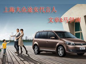 图解上海大众新途安