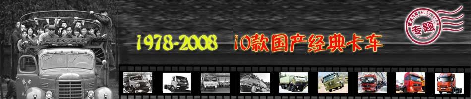 30年10款经典卡车