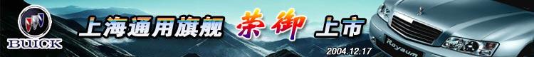 上海通用,别克,royaum,荣御,