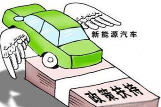 """取消补贴是新能源车的""""毒药""""or""""解药""""?"""