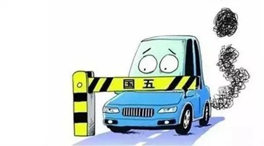 国五将全面实施 也许你的车将面临强制淘汰