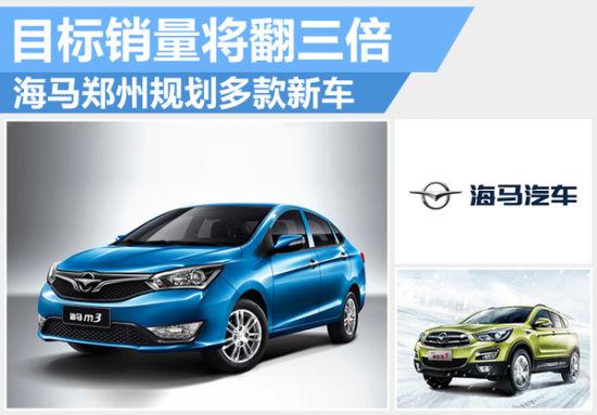 海马郑州规划多款新车 目标销量将翻三倍